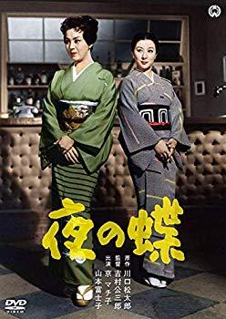夜の蝶 [DVD]:ドリエムコーポレーション