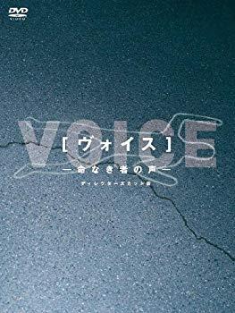 中古 ヴォイス~命なき者の声~ ディレクターズカット版DVD-BOX 着後レビューで 送料無料 在庫あり