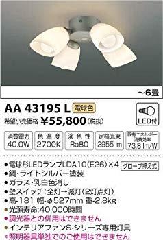 【中古】コイズミ照明 インテリアファン灯具 AA43195L Sシリーズモダンタイプ(6畳用)ライトシルバー