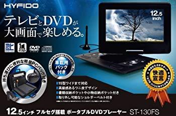 【中古】シェルタートレーディング HYFIDO ST-130FS 12インチ ポータブルDVD プレーヤー