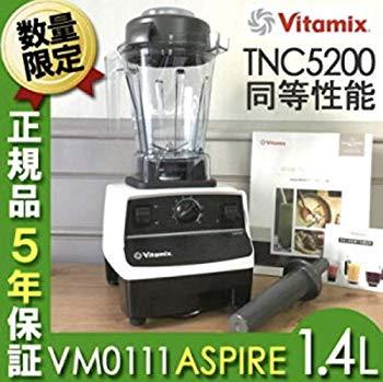 【中古】VITAMIX ASPIRE ビタミックス ブレンダー