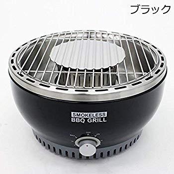 【中古】スモークレスバーベキューグリル HE-SBG001BK