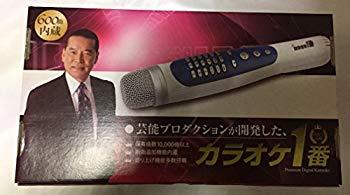 【中古】パーソナルカラオケマイク カラオケ1番 YK-3009