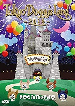 中古 未使用 在庫一掃 未開封品 Tokyo Doggy's 卸売り -2014- Land DVD 初回限定超最幸盤