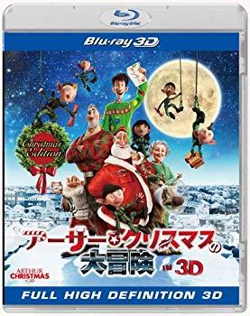 印象のデザイン 【】アーサー・クリスマスの大冒険 IN 3D クリスマス・エディション(初回生産限定) [Blu-ray], ブリリアントガーデン 02c20d52