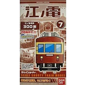 中古 返品送料無料 Bトレインショーティー 私鉄シリーズ 江ノ島電鉄 数量は多 チョコ電 2両セット プラモデル 300形