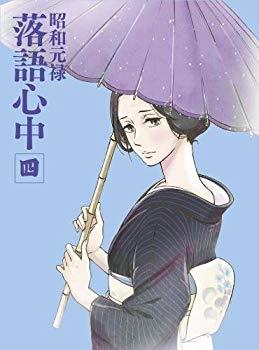 中古 昭和元禄落語心中 売買 Blu-ray 限定版 お気に入 四