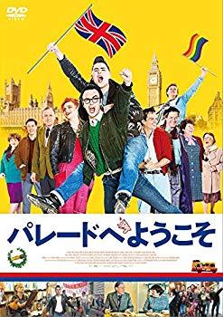 パレードへようこそ [DVD]:ドリエムコーポレーション