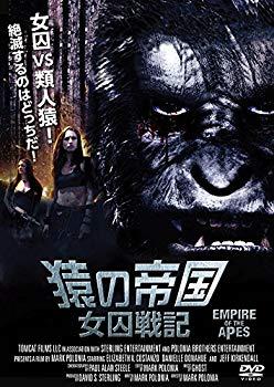 【中古】(未使用・未開封品) 猿の帝国 / 女囚戦記 [DVD]