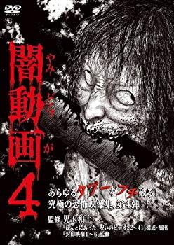 2020春大特価セール! 【】闇動画4 [DVD], NAMELESS OUTLET 38688a4a