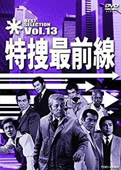 再再販! 【】特捜最前線 BEST SELECTION VOL.13 [DVD], 絨毯&ギャッベ ペルシャンハウス eca2ffda