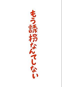 入荷中 【】もう誘拐なんてしない DVD特別版, アンモライト研究所 f3711620
