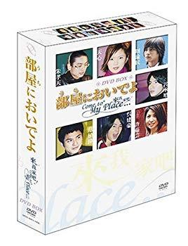 中古 未使用 未開封品 部屋 買物 うち DVD-BOX においでよ ◇限定Special Price