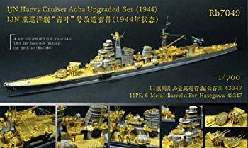 超安い品質 レインボーモデル 1/700日本海軍重巡洋艦青葉1944アップグレードセット, 伊勢鳥羽志摩特産横丁 4c098ebe