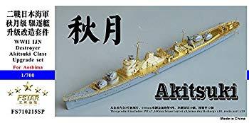 <title>中古 1 700 日本海軍 秋月型駆逐艦 美品 アップグレードセット</title>