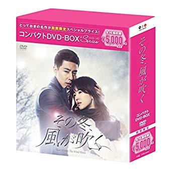 【中古】その冬、風が吹く コンパクトDVD-BOX(スペシャルプライス版)