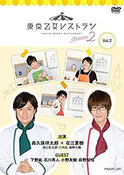 中古 期間限定お試し価格 未使用 日本産 未開封品 DVD シーズン2 通常版 Vol.2 東京乙女レストラン