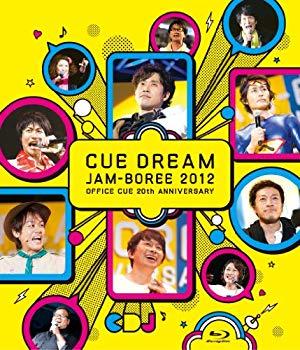 中古 CUE セール特価 DREAM Blu-ray 本日限定 2012 JAM-BOREE