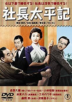 【希少!!】 【】社長太平記 【東宝DVDシネマファンクラブ】, Cotton松井 5f395329