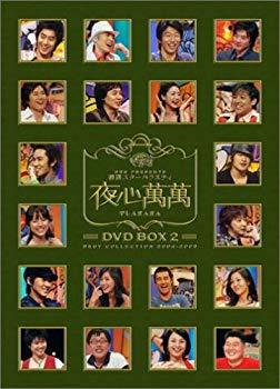 中古 未使用 未開封品 新色追加して再販 韓国スターバラエティ DVD 夜心萬萬 BOX 2 お買い得品