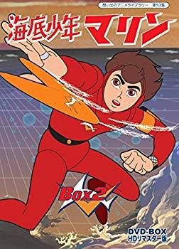 中古 日本最大級の品揃え 海底少年マリン HDリマスター DVD-BOX 想い出のアニメライブラリー 第53集 NEW ARRIVAL BOX2
