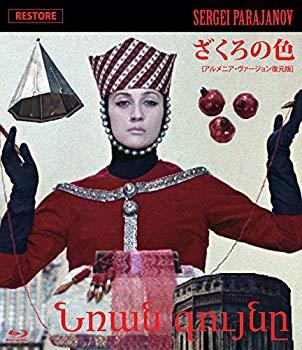 海外最新 【】ざくろの色【アルメニア・ヴァージョン復元版】 Blu-ray, MUSICLAND KEY -楽器- 51d55741