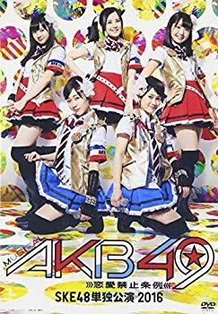 中古 未使用 新色 ランキングTOP5 未開封品 ミュージカル 2016 AKB49~恋愛禁止条例~ SKE48単独公演 DVD