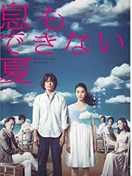 2020春大特価セール! 【】息もできない夏 DVD-BOX, Sugawara Ltd fefebbab