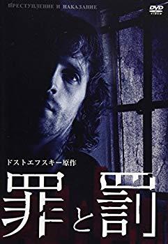 【特価】 【】罪と罰 ドストエフスキー原作 [DVD], シモダシ 5d139332