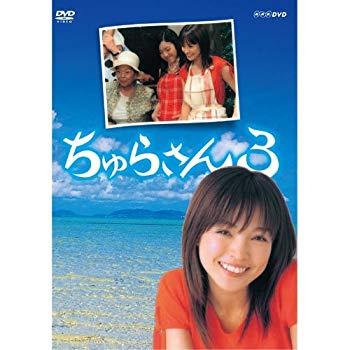 連続テレビ小説 ちゅらさん3 全2枚セット【NHKスクエア限定商品】:ドリエムコーポレーション