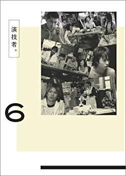 【中古】演技者。(6)(初回限定版) [DVD]