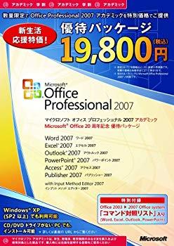 【中古】【旧商品/メーカー出荷終了/サポート終了】Microsoft Office Professional 2007 アカデミック 20 周年記念 優待パッケージ
