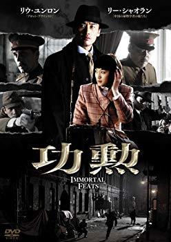 中古 功勲 Immortal 激安特価品 DVD-BOX1 セール商品 Feats