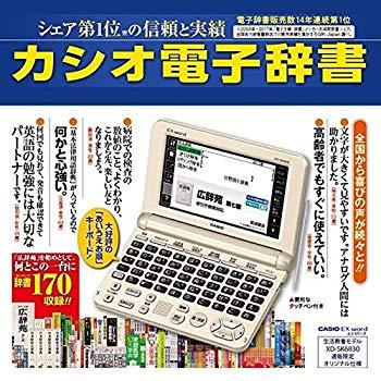 【中古】CASIO カシオ電子辞書 XD-SK6830 エクスワード あいうえお順配列キーボード