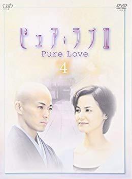 中古 未使用 未開封品 日本全国 送料無料 ピュア III スーパーセール DVD ラブ 4