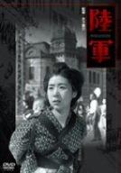 倉 中古 直営限定アウトレット 陸軍 DVD