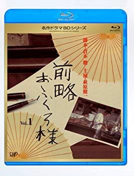 中古 実物 未使用 入手困難 未開封品 Vol.1 Blu-ray 前略おふくろ様