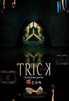 入荷予定 中古 トリック DVD-BOX スーパーセール期間限定 トロワジェムパルティー