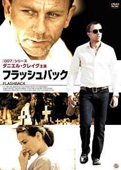 2020人気No.1の 【】フラッシュバック [DVD], デイリーワインのアクアヴィタエ 1a940d7b