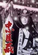 忠臣蔵 花の巻・雪の巻 [DVD]:ドリエムコーポレーション