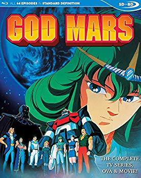 中古 至高 未使用 未開封品 God Complete Series タイムセール Blu-ray Mars: