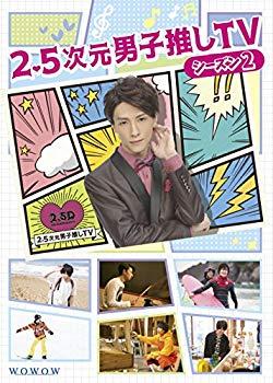 中古 未使用 公式サイト 未開封品 2.5次元男子推しTV シーズン2 日本限定 BOX Blu-ray