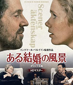 【爆売りセール開催中!】 【】ある結婚の風景 《IVC 25th ベストバリューコレクション》 [Blu-ray], 富山町 11af556f