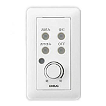 【中古】オーデリック LED用メモリー調光器(位相制御方式) 50/60Hz共用 樹脂製(白色) LC602