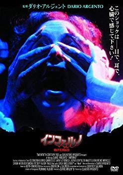 完売 【】インフェルノ(〇〇までにこれは観ろ! ) [DVD], 伊賀市 7aea5aa3