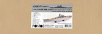中古 未使用 未開封品 ハセガワ 450 日本海軍 開催中 1 戦艦大和用ディテールアップパーツ 驚きの値段で