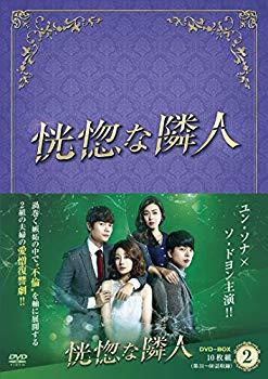 海外限定 NEW売り切れる前に☆ 中古 恍惚な隣人 DVD-BOXII