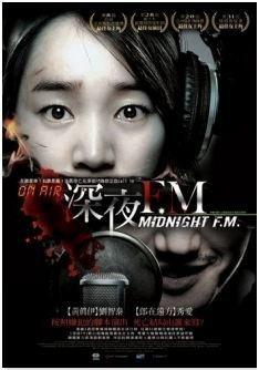 【人気ショップが最安値挑戦!】 【】ミッドナイトFM [DVD], 大川市 c4fdff37