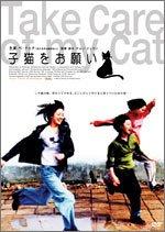 【レビューを書けば送料当店負担】 【】子猫をお願い [DVD], 西宇和郡 f4b5495a