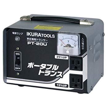 【中古】育良精機 ポータブルトランス PT20U 昇圧専用 AC100V